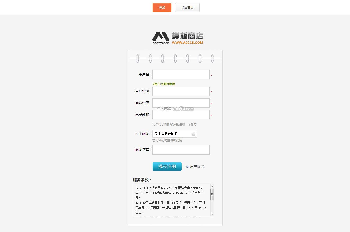 织梦cms素材网站模板(带后台+会员中心)