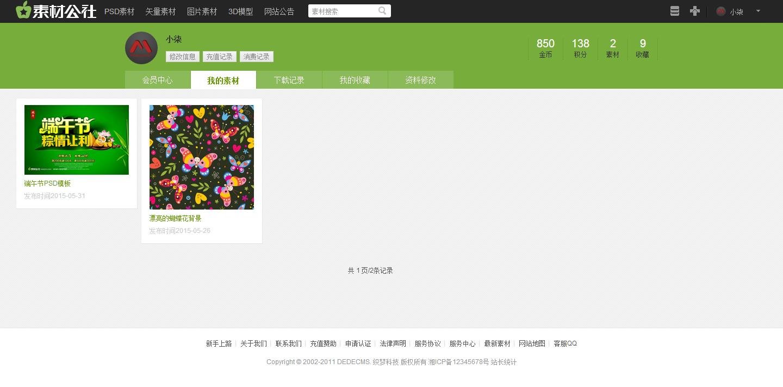 织梦会员中心模板dedecms个人中心模板(绿色)