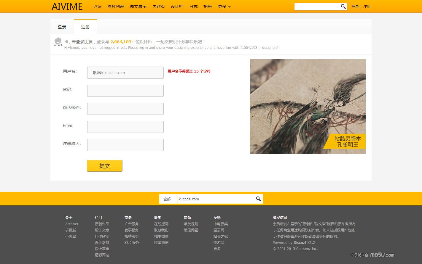 设计zcool作品网站模板+dz个人空间美化