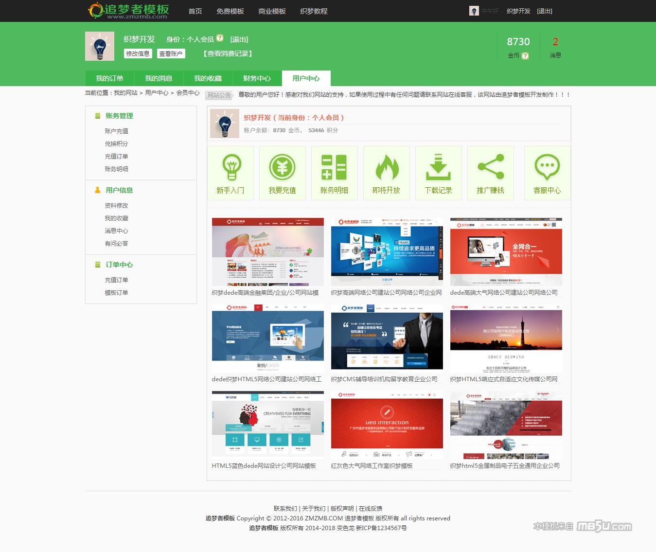 织梦dede网页模板下载源码素材销售下载站平台网站
