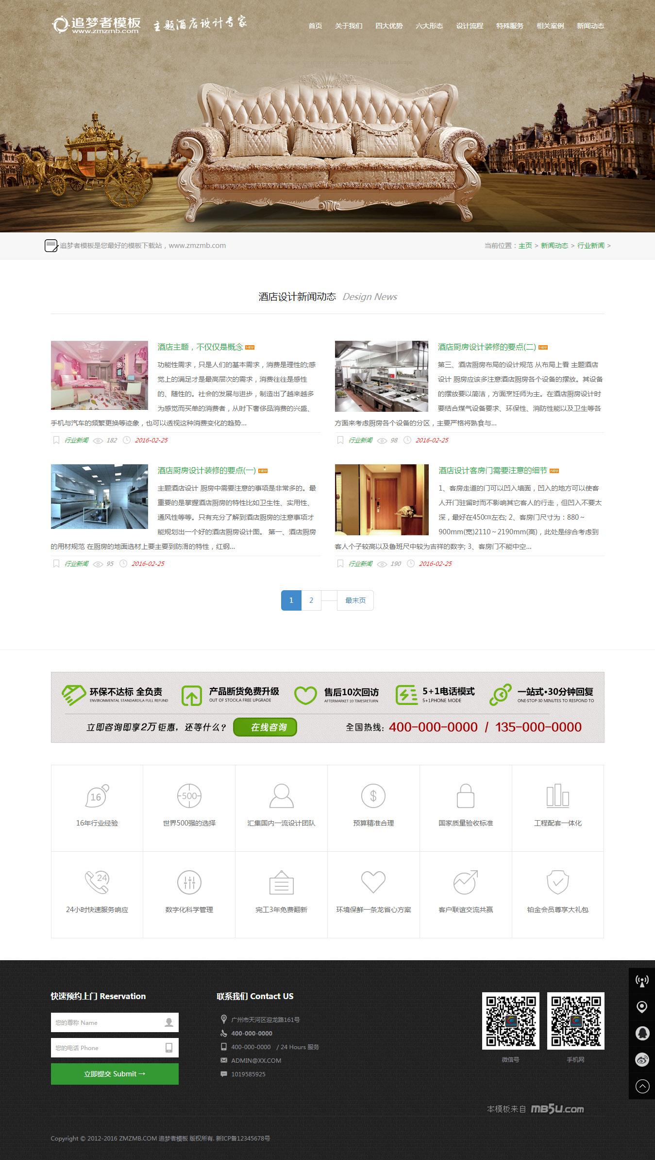 5响应式自适应酒店设计室内设计装饰公司网站模板