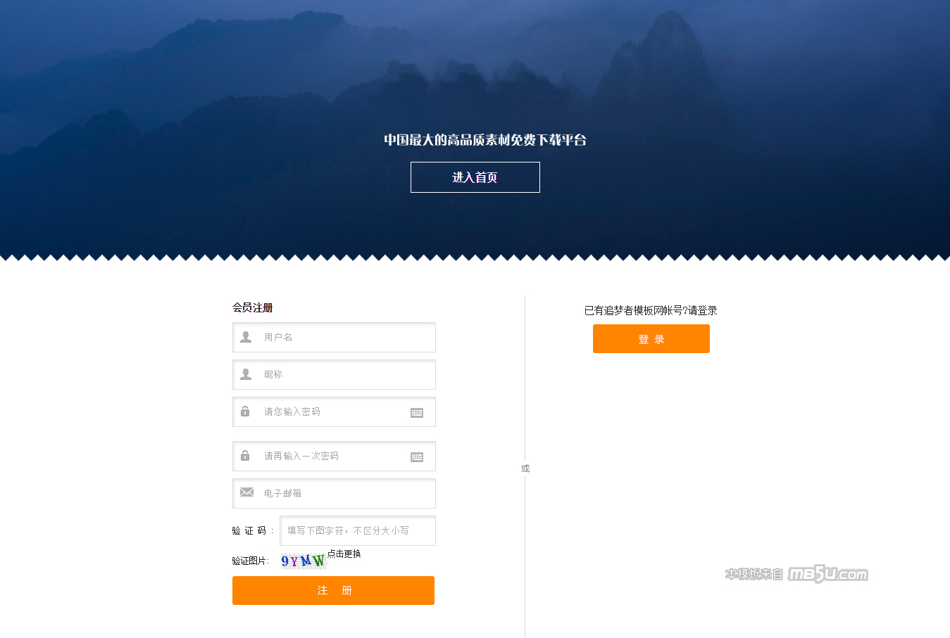 dede网页模板网站素材图片素材下载站模板