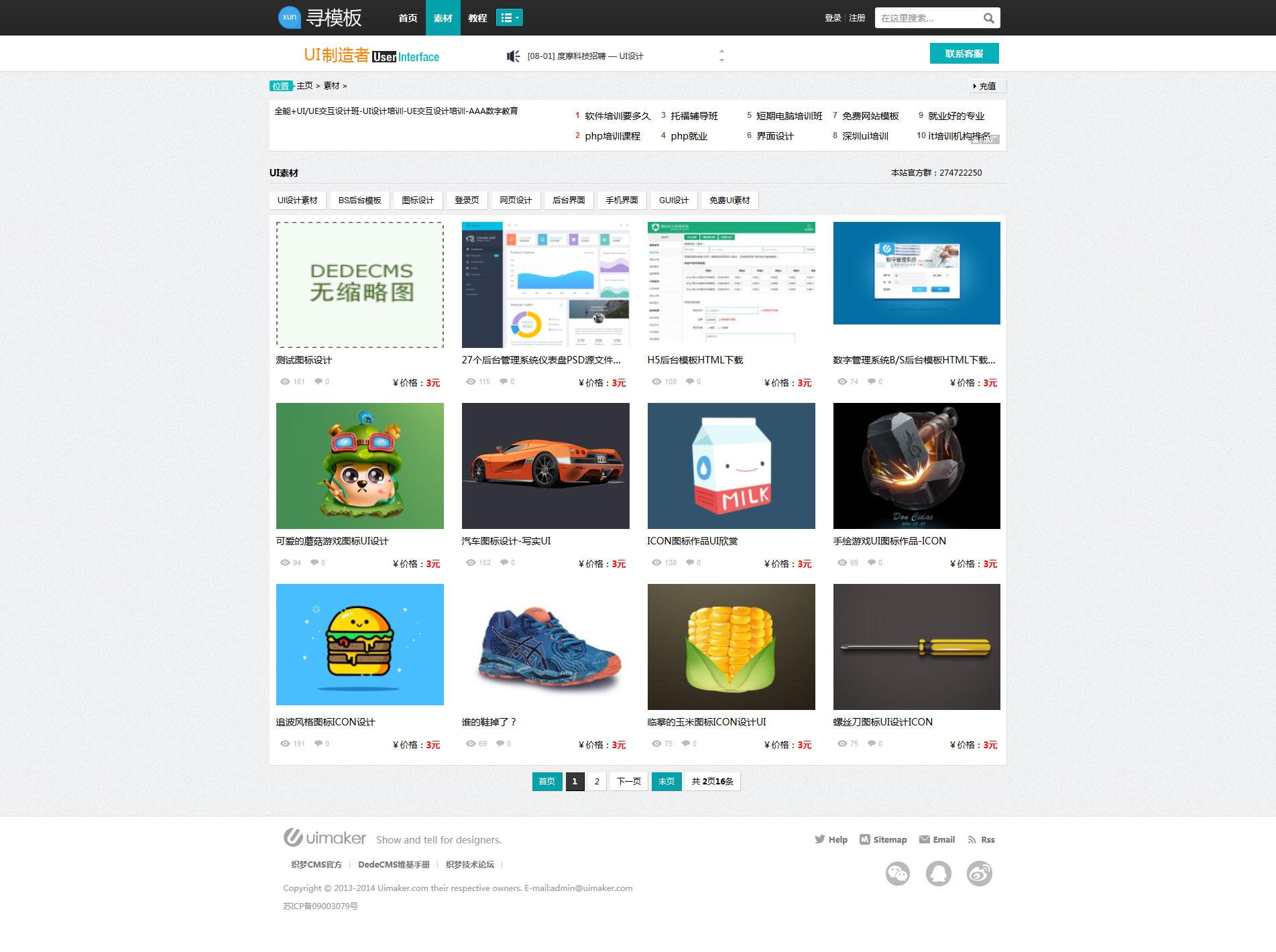 模板详情: 采用全新织梦GBK内核制作,本套模板的代码设置非常简洁而且不是很多,主要元素为黑蓝配色 使用了不少的jquery动态效果,而且界面的设计非常的清爽 主要适用于:图片网站,ps设计教程网站,素材特效下载网站,可用于收费下载站,设定多种会员下载收费制度 广告位设置合理,不会过于复杂,完全不影响用户的体验,所有功能已经设置完整,直接下载就可以使用了