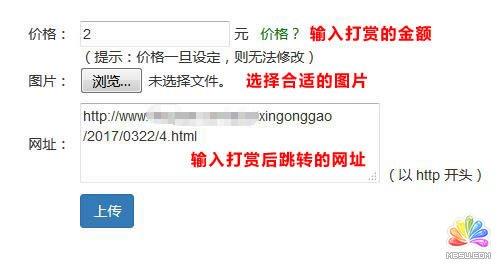 站长福利:网站内容设置扫码打赏后才能看啦! 经验心得 第1张