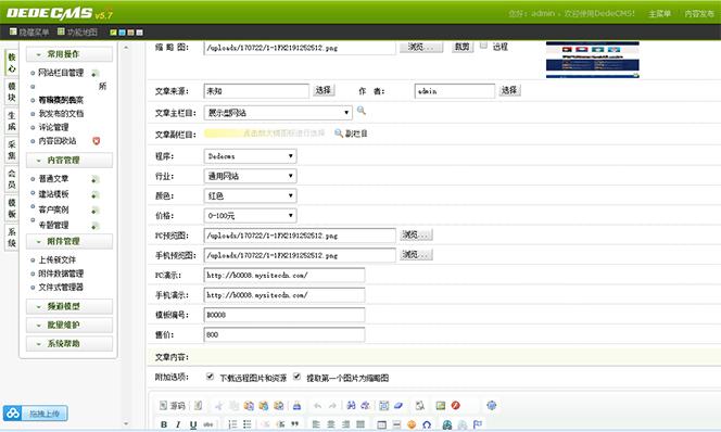 织梦仿建站ac建站平台网送900多套行业建站模板