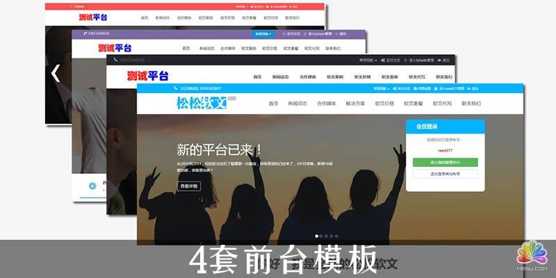 全新的松松软文平台上线公告 站长故事 第3张