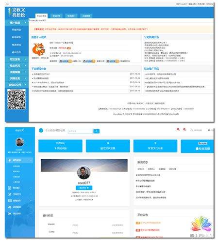 松松软文新网站开发一点点经验心得 经验心得 第5张