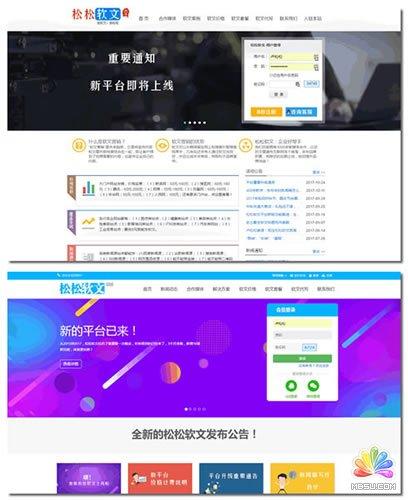 松松软文新网站开发一点点经验心得 经验心得 第4张