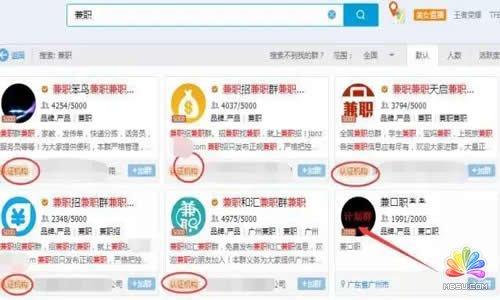 QQ群霸屏技术教程:不论霸屏技术,只谈QQ认证群 经验心得 第2张
