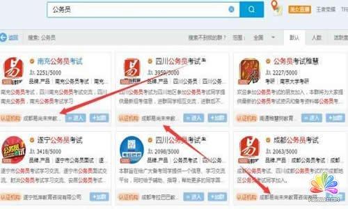 QQ群霸屏技术教程:不论霸屏技术,只谈QQ认证群 经验心得 第4张