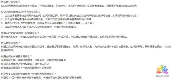 自媒体小风口:利用QQ公众空间引流吸粉 经验心得 第5张
