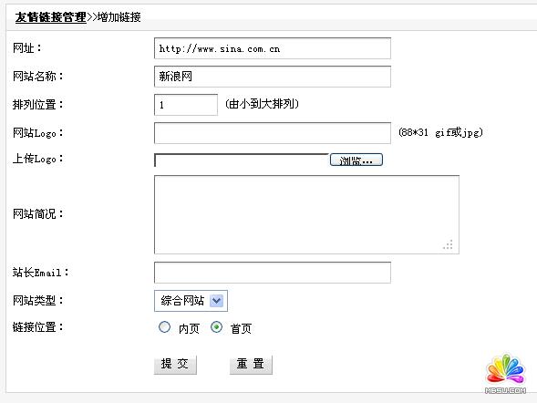 dedecms教程:友情链接插件使用说明