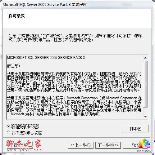 32/64位系统下安装sql2005和sp3补丁安装教程[]