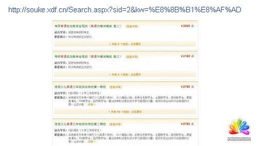 浅析新东方,谈网站seo策略