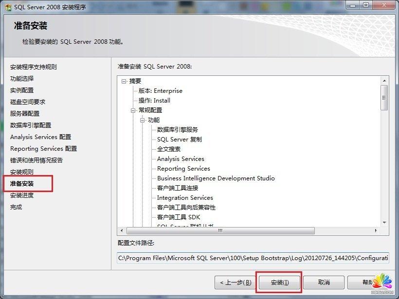 系统上安装sql server